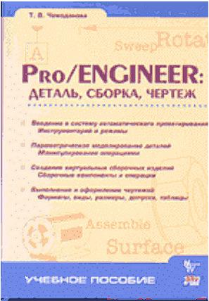 Pro-engineer скачать